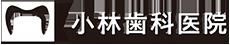 小林歯科医院|京都市 中京区