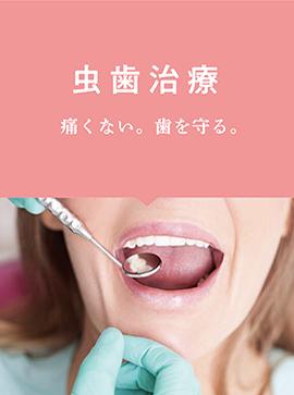 痛く無い 虫歯治療