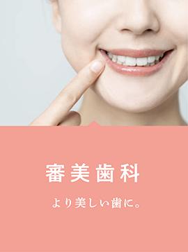 白い歯 美しい歯