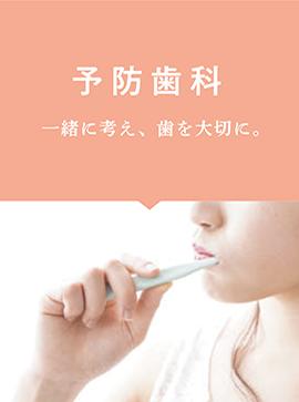 予防歯科 歯を大切に