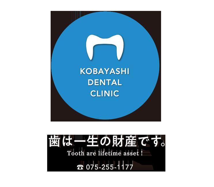 小林歯科医院 | 京都市 中京区 三条 -無痛治療 予防歯科-